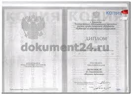 Как сделать нотариальную копию диплома Строительство Диплом о среднем специальном образовании фото volgocard akruchinin ru