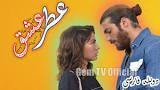 نتیجه تصویری برای سریال ترکی عطر عشق قسمت 6 دوبله فارسی