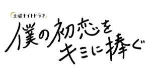 芳根京子出演オススメ映画厳選5選 無料視聴であなたも芳根京子に