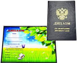 Дипломы для выпускников детского сада ru Диплом об окончании детского сада синий