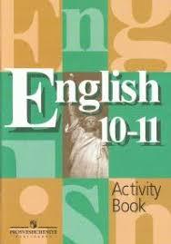 Английский Язык класс Решебники и ГДЗ Решебник ГДЗ по английскому языку 10 11 класс Кузовлев В П