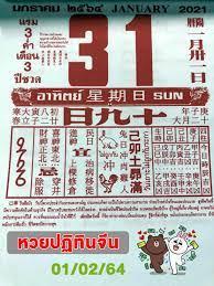 หวยปฏิทินจีน 2564 : '#ลอตเตอรี่ 16 เมษายน 2564 wordscapes' แฮชแท็ก  ThaiPhotos ... / ปฏิทินจีนวันไหว้ เดือนกุมภาพันธ์ 2564 / 2021 วันศุกร์ที่ 5  กุมภาพันธ์ 2564 ไหว้ส่งเสด็จเจ้าขึ้นสวรรค์, เซ้งเจี่ยที | one -direction-story-of-me-life