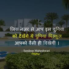 Motivational Quotes In Hindi By Sandeep Maheshwari Quotes Of The Day