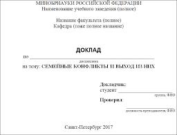 лист отчета по практике образец Титульный лист отчета по практике 2017 образец