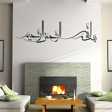 Small Picture New Islamic Muslim Transfer Vinyl Wall Stickers Home Art Mural