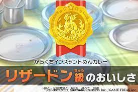 剣 盾 カレー リザードン 級