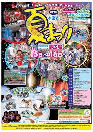 第12回本宮市夏まつり開催のお知らせ 本宮市公式ホームページ