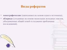 Оформление реферата 4 5 Виды рефератов• монографические
