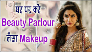 घर पर कर beauty parlour ज स makeup makeup tips in hindi arogya india