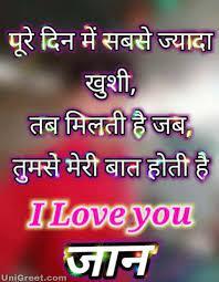 Hindi Love Status Images Quotes Pics ...