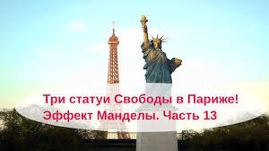 Статуя свободы теперь в Париже? Эффект Манделы личный ...