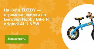 Купить <b>Беговел Hobby Bike RT</b> original <b>ALU</b> NEW в Минске с ...