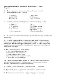 Контрольная работа по литературе класс  Проверочная работа по литературе за 1 1 вариант