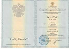 Купить диплом годов о высшем образовании в Москве  Пример заполненного диплома 2012 2013 года титульный лист 1