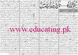 urdu essay saqoot e dhaka history education in  urdu essay saqoot e dhaka history