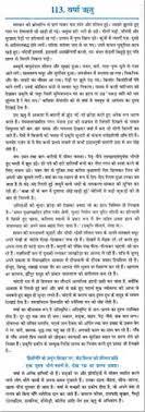 want an essay on rainy season in hindi essay on rainy season in marathi images