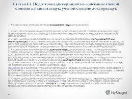 Презентация на тему Нормативно правовое обеспечение аттестации  3 Статья 4 1 Подготовка диссертаций