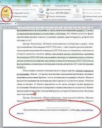 Сессия Поможем Как правильно написать курсовую работу  Место для номера страницы зависит от методических указаний к оформлению курсовой работы Как правило номер страницы проставляется внизу страницы по центру