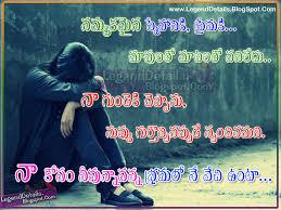 Love Failure Quotes In Telugu Download