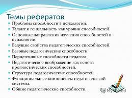 Презентация на тему Педагогические способности и стиль  44 Темы рефератов Проблема способности в психологии