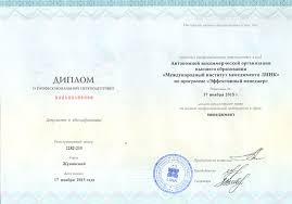 Выходные документы Диплом о профессиональной переподготовке государственного образца