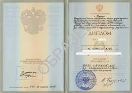 Проверка диплома и сертификата стоматолога СтудПроект Российский диплом терапевта стоматолога