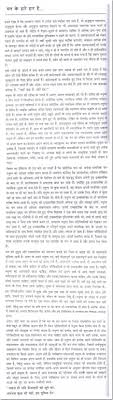 Essay On When Moral Is Down Everything Is Lost In Hindi