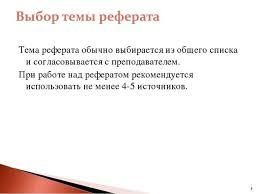 Презентация quot Реферат по ГОСТу в word quot  Тема реферата обычно выбирается из общего списка и согласовывается с преподав