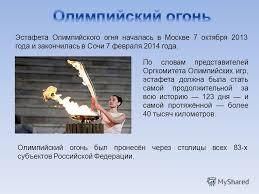 Презентация на тему Министерство образования и науки РФ  6 Эстафета Олимпийского