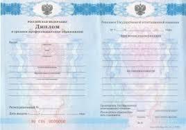 Купить диплом о среднем образовании Купить Диплом техникума или колледжа 2011 2013 Гознак