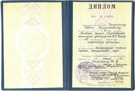 Дипломы недорого москва жд Дипломы недорого москва жд Москва