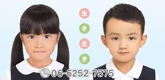 幼稚園や小学校などお受験用の証明写真なら大阪心斎橋のスタジオノールス