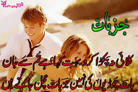 urdu shayari love romantic love romantic shayari sms in urdu with images collection for