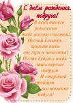 Поздравительные прикольные открытки подруге