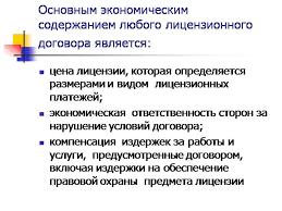 Ответственность volgateks cheb ru аннулированный патент как  Диссертация коллективный договор