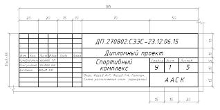 Содержание КГБПОУ Алтайский архитектурно СТРОИТЕЛЬНЫЙ КОЛЛЕДЖ  Примерный список используемой литературы для выполнения курсового проектирования по МДК 01 01
