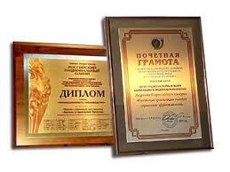 Дипломы сертификаты и грамоты в Казани Изготовление дипломов