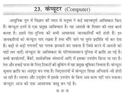 essay on computer short paragraph on computer in hindi