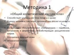Дипломная работа Щеколдина косметика new line