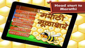 Marathi Alphabet Tinytapps Software
