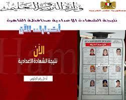 اعرف نتيجتك الآن   بالاسم فقط نتيجة الشهادة الإعدادية محافظة القاهرة 2021 - نتيجة  الصف الثالث الاعدادي جميع المحافظات وتوزيع الدرجات النهائية