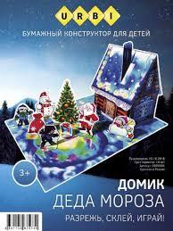 "Интерактивная 3D игра ""ДОМИК ДЕДА МОРОЗА"" Игрушка ..."