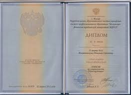 Уровни образования Блог преподавателя СПО Гусевского  Диплом гос образца