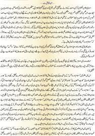 sample essay english short essays for high school students  writing scientific essays urdu article islam and modern scientific facts dostem