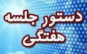 Image result for دستور جلسات هفتگی کنگره 60