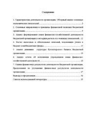 Отчет по производственной практике в ГБУЗ Янаульская центральная  Отчёт по практике Отчет по производственной практике в ГБУЗ Янаульская центральная районная больница