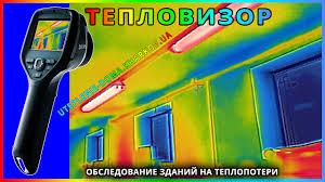 <b>тепловизор для обследования зданий</b> и сооружений на ...