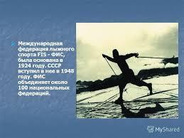 Презентация на тему Реферат на тему Лыжн ые гонки МОУ средняя  3 Международная федерация