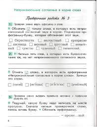 Рецензия покупателя на КИМ Проверочные и контрольные работы по  Рецензии покупателей на КИМ Проверочные и контрольные работы по русскому языку 3 класс В 2 х вариантах ФГОС