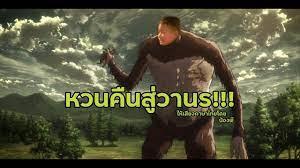 หวนคืนสู่วานร.exe - [Thai] - YouTube